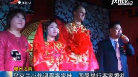 赣州龙南: 乌克兰小伙迎娶客家妹 围屋举行客家婚礼