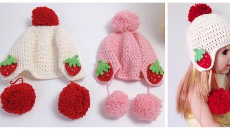 【小月手作第40集】钩针编织儿童草莓可爱宝宝护耳帽子绒球帽毛线编织教学视频