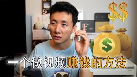 米哥Vlog-509: 做视频赚钱吗? 分享一个如何通过做视频赚钱的方法