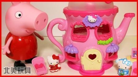 可爱小猪佩奇和凯蒂猫茶壶小房子玩具奇趣蛋 !