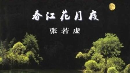 经典唐诗朗诵《春江花月夜》(张若虚)