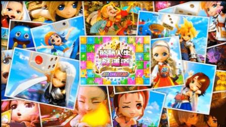 PS4《骰动人生好运道》中文SE大富翁游戏试玩版试玩直播实况