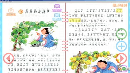 人教版二年级语文上册第14课我要的是葫芦课文朗读和生字书写