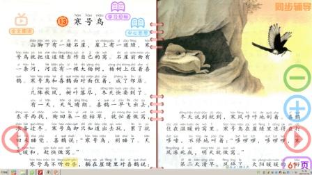 人教版二年级语文上册第13课寒号鸟课文朗读和生字书写