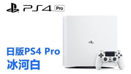 PS4 Pro 1TB冰河白主机开箱与简评