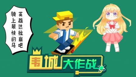 【柠檬萌】围城大作战&英雄达拉崩巴 骑上最快的马 带着大家的希望从城堡里出发