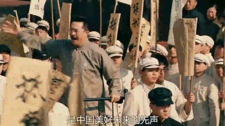 建党伟业 五四运动爆发 学生誓声讨贼