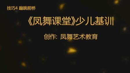 《凤舞课堂》少儿基本功-技巧4 蹦跳前桥