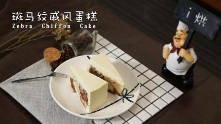 斑马纹戚风蛋糕, 天生一对的黑白配