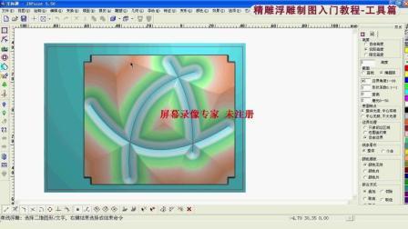 北京精雕完全自学教程虚拟浮雕画图入门 (2)