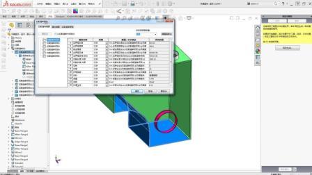 solidworks钣金-教程#14-2-风箱-多实体零件转换成装配体的应用-视频教程