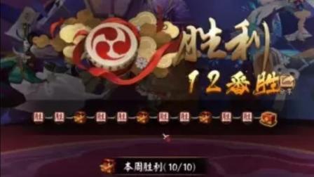 冰冷解说:阴阳师10.6百鬼奕12胜教学