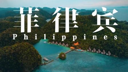 菲律宾海岛之行Philippines☆航拍中国★旅行遇见☆