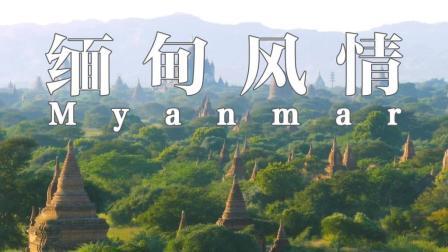 缅甸风情Myanmar☆航拍中国★旅行遇见☆