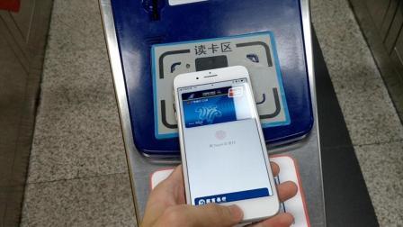 解释: Apple Pay 搭地铁, 超方便