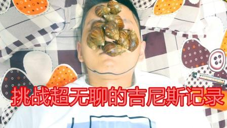 挑战超无聊的世界纪录脸上放蜗牛43个! 最后我朋友挑战成功了