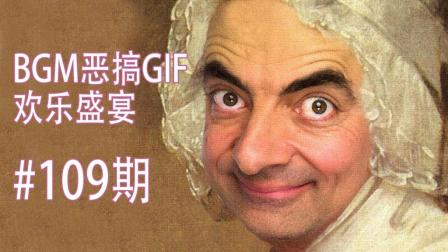BGM恶搞GIF动态图 笑死人不偿命系列之109