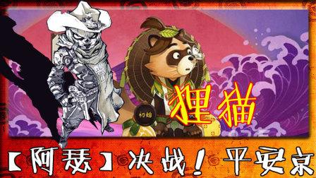 【阿瑟】-决战平安京-全英雄体验之【狸猫】初体验-阴阳师moba-代号moba