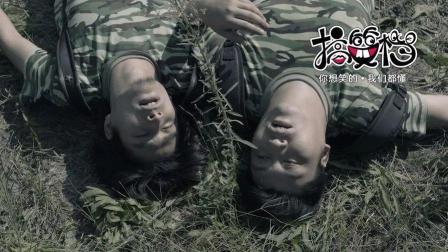 搞笑档: 贝爷算什么, 看兄弟二人荒野极限求生!