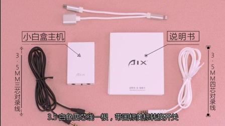 AIX(爱秀)小白盒声卡转接器 苹果OTC数字接口转换器 连接教程