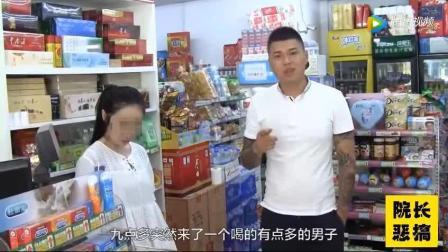 院长恶搞: 宝马渣男骚扰女店员