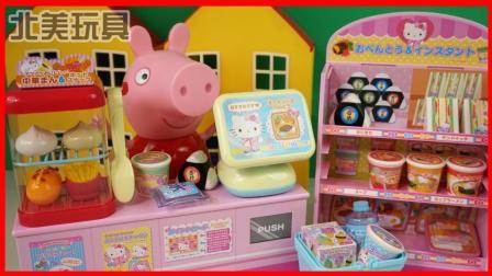 小猪佩奇和凯蒂猫玩具便利店故事