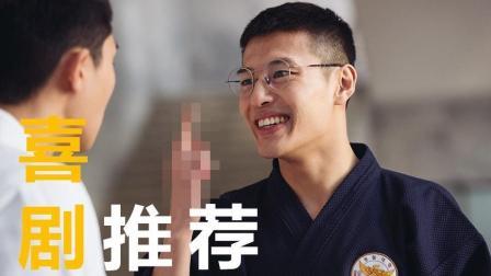 喜剧推荐: 《青年警察》当你的热血遇上冰冷的现实, 你会打破还是沉默?