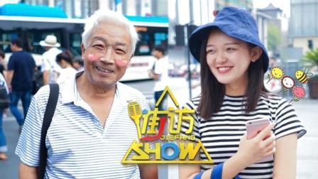 街访Show: 大叔你真的是棒棒的呀五年最大的变化居然是这个啊? 49
