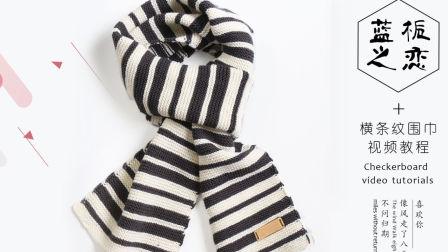 福莱斯特_横条纹围巾编织教程