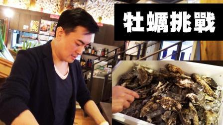 ★Vlog★挑战吃下100个牡蛎 #G19★酷爱娱乐解说