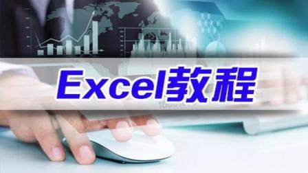 Excel快速填表技巧 excel公式不显示结果视频 excel公式绝对引用视频