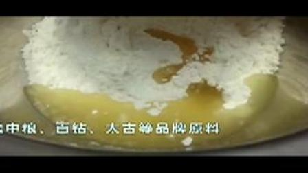 蛋黄酥的制作方法视频 酥皮月饼(蛋黄酥)