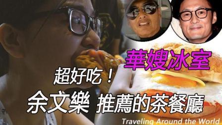 香港必吃去香港旅游吃着一家茶餐厅就够了