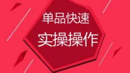 淘宝——单品14天快速出50单布局(上)