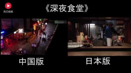中国版《深夜食堂》不受待见, 对比着看一下中国版和日本版的开头