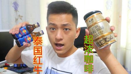 不作会死 2017:用五瓶泰国红牛泡的超浓咖啡究竟可以让我几点钟不睡觉 188        9.1