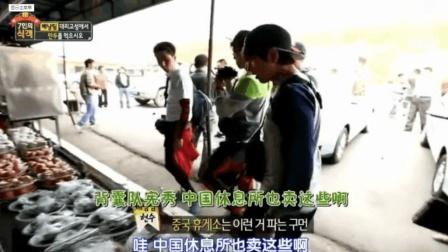 韩国明星准备吃遍中国, 结果刚上高速, 就被服务区里的快餐征服了!