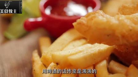这样做炸鱼和薯条、才是最好吃, 比肯德基薯条超好吃