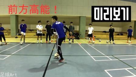 足球教学潇洒的脚后跟传球动作教学