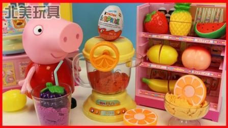 小猪佩奇和太空沙榨汁机冰淇淋机玩具故事