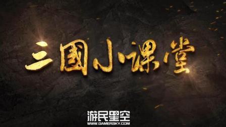 《三国小课堂》社稷篇: 囤积资源开疆扩土 4