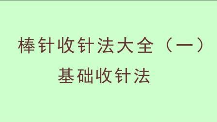 棒针收针法大全(一)