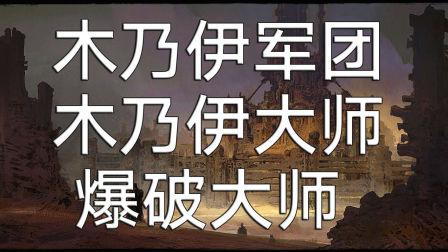 【明眸】《激战2》木乃伊军团、木乃伊大师、爆破大师