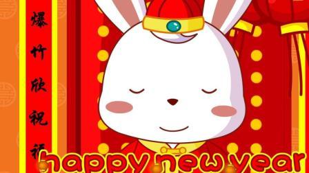 Happy New Year! 新年好! -英文儿歌|儿歌童谣|傲仔小天地|早教故事