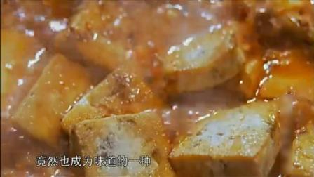 腐败也成为味道中的一种, 用腌制和发酵的方法把臭豆腐和鳜鱼打造成美味的魔法
