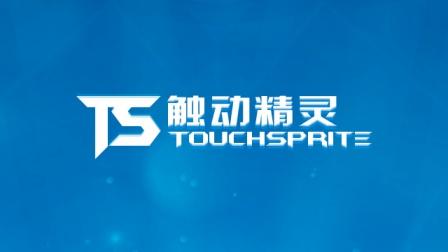 第十一节课【开发者必看】触动精灵ts.so - ping测试网络连接情况