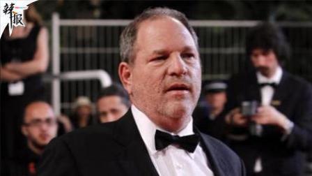 今天 你该知道 精华版 被曝性骚扰 好莱坞金牌制作人被