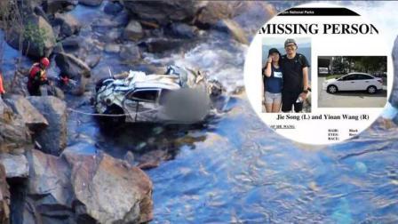 中国夫妇美国自驾游坠崖失踪 时隔两月遗体被捞上岸