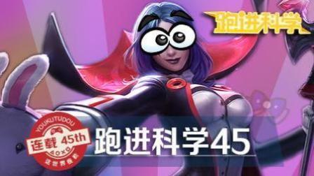 跑进科学45: 妖姬分身隐藏机制大揭秘! ! !