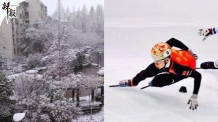 """【整点资讯】北方今下雪 中国速滑队遭""""黑手"""""""